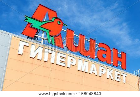 SAMARA RUSSIA - SEPTEMBER 29 2015: Auchan trade mark. French distribution network Auchan united more than 1300 shops