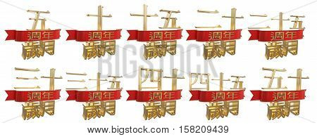 Set of golden anniversary signs symbols. Translated from the Chinese - Anniversary of five ten fifteen twenty twenty five thirty thirty five forty forty five fifty years. 3D illustration