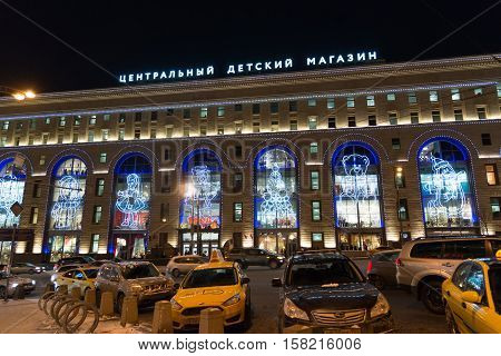 Moscow, Russia - January 10. 2016. Central Children's Store on Lubyanka in the night
