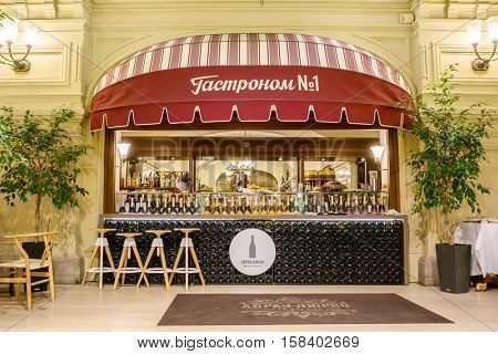 MOSCOW -NOVEMBER 8, 2016: Exterior wine shop in the GUM department store. Moscow, Russia.