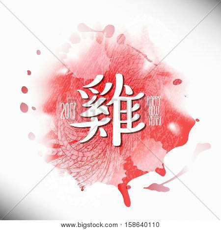 2017 New year card. The word rooster written in the technique of Chinese calligraphy with red watercolor background and feather tails. Vector holiday art isolated on white background