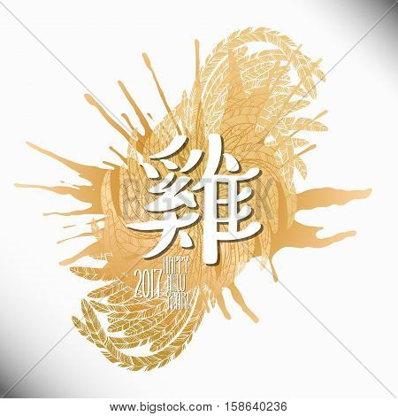 2017 New year card. The word rooster written in the technique of Chinese calligraphy with gold feather tails and ink splash on background. Vector holiday art isolated on white background