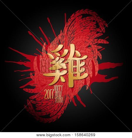 2017 New year card. The word rooster written in the technique of Chinese calligraphy with red feather tails and ink splash on background. Vector holiday art isolated on black background