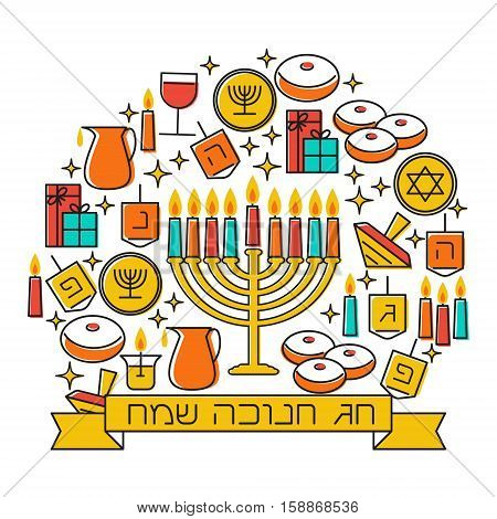 Hanukkah holiday background. Design elements set. Holiday symbols menorah candlestick , candles, donuts, gifts, dreidel. Greeting card tamplete design. Happy Hannukah in Hebrew. Vector illustration