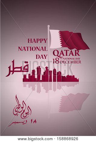 flag design illustration vector ,background of national day celebration of Qatar. translation : Qatar national day December 18