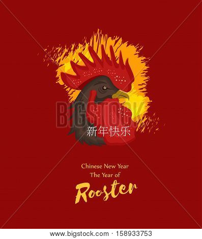 Vector illustration of the red rooster. Fiery rooster - symbol of the Chinese New Year. Fire bird head. Happy New Year greeting card. Concept of fire rooster