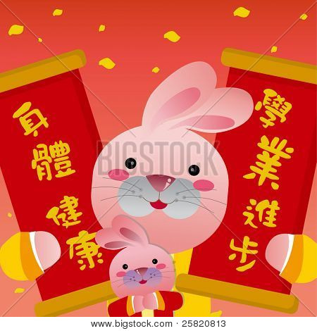2011 new year card, year of rabbit