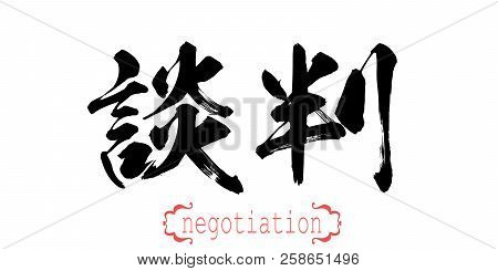 Calligraphy Word Of Negotiation In White Background. Chinese Or Japanese. 3d Rendering