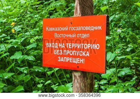 Caucasus State Reserve, Russia - June 26, 2010: Information Sign On Tourist Path In Forest. No Admit