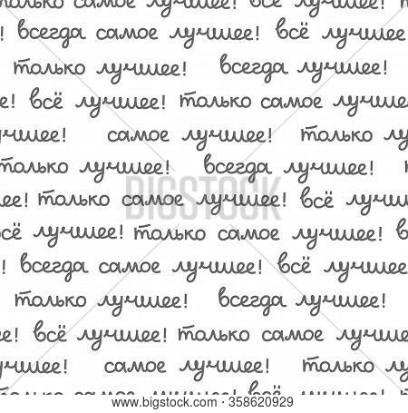 Best, Seamless Pattern, White, Vector, Russian. The Inscription In Russian: