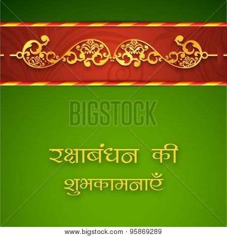 Glossy greeting card design decorated with golden floral pattern and Hindi wishing text (Best Wishes of Raksha Bandhan) for Indian festival, Raksha Bandhan celebration.