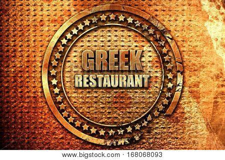 Delicious greek cuisine, 3D rendering, grunge metal stamp