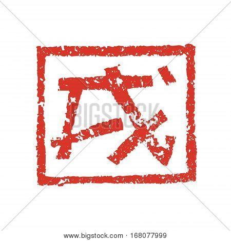 A Red seal of Year of the Dog Chinese zodiac sign / translation of Chinese character