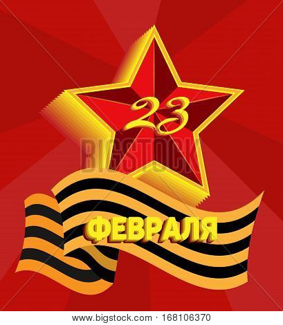 The card with the bulk of the Soviet star of the number 23 in it and St. George ribbon. Russian Translations of text: 23 February. Vector illustration