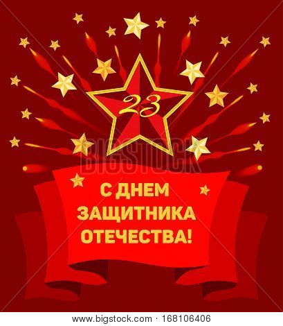Card with Soviet star number 23 on it and a red ribbon with the word wide. On burgundy background with fireworks. Russian translation With Defender of Fatherland day. Vector illustration