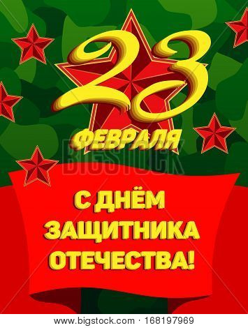 Illustration with red stars and an inscription on a red banner wide. On a green camouflage background. Russian translation With Defender of Fatherland day 23 February. Vector illustration