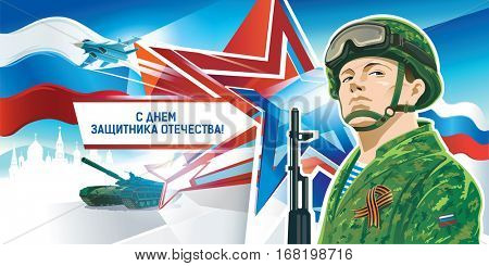 Russian soldier on the complex background of the Russian patriotic orientation with kalashnikov and george ribbon.