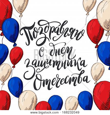 Russian national holiday on 23 February. Handwritting quote on the Fatherland Defender's Day. Lattering for card design