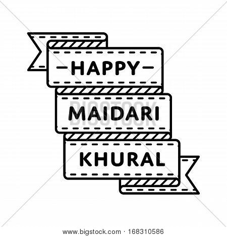 Happy Maidari Khural emblem isolated vector illustration on white background. 5 july world buddhistic holiday event label, greeting card decoration graphic element