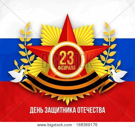 Day of Russian army. Vector military 23 february postcard or poster with star award and flag. Emblem to day of defender fatherland illustration