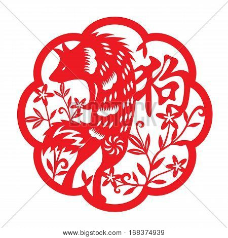 Red paper cut dog zodiac in frame and flower symbols ( Chinese word mean dog )