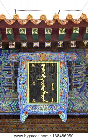 Plaque (Inscribed door plate) of Long'en Hall in Fuling Tomb of Qing Dynasty, Shenyang, China. Fuling Tomb is a UNESCO World Heritage Site since 2004. Fuling Tomb (East Tomb) is the mausoleum of Nurhaci.
