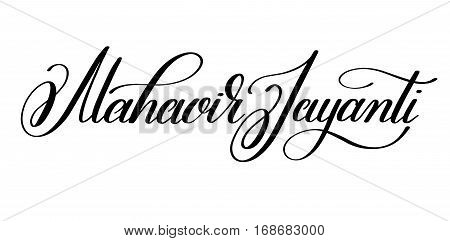 mahavir jayanti hand written lettering inscription to indian holiday festive greetings card, banner, design, poster, web, celebrated on April 9, calligraphy vector illustration