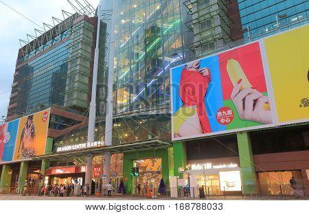 HONG KONG - NOVEMBER 9, 2016: Dragon Center shopping mall. Doragon Center is a nine storey shopping centre in the Sham Shui Po.