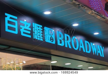 HONG KONG - NOVEMBER 9, 2016: Broadway store in Mong Kok. Broadway is one of the largest electrical appliances retail chain stores in Hong Kong.