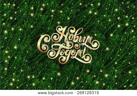 Gold Russian Text Happy New Year. Cyrillic Hand Lettering. Realistic 3d Green Spruce Tree Branches E
