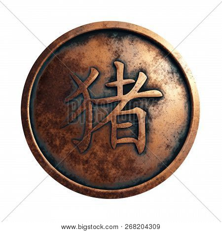 Chinese Zodiac Sign Pig In The Copper Circle, 3d Rendering