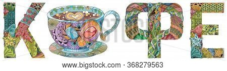 Word Coffee In Russian With Cup Silhouette. Vector Decorative Zentangle Object For Decoration