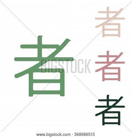 Hand Drawn China Hieroglyph Translates Ninja. Russian Green Icon With Small Jungle Green, Puce And D
