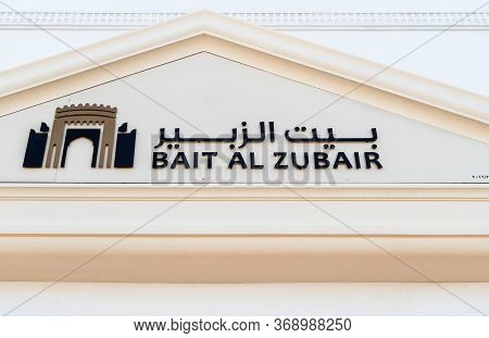 Muscat, Oman - February 10, 2020: Facade Of Bait Al Zubair Museum Located In Old Muscat Od Sultanate