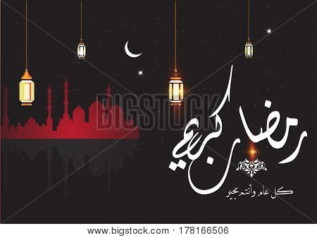 a beautiful  background On the occasion of the Muslim holy month of Ramadan with lantern and mosque ,  Arabic Calligraphy Translation :   Ramadan Kareem and happy new year ( islamic art )