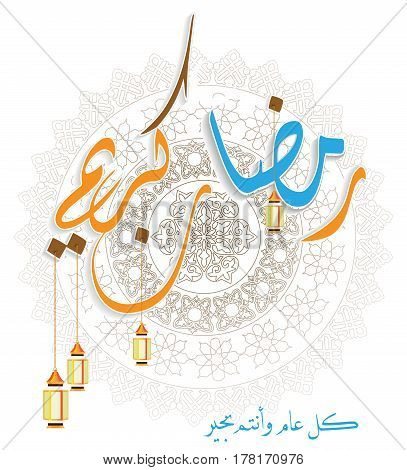 a beautiful  background On the occasion of the Muslim holy month of Ramadan with lantern  and  Arabic Calligraphy Translation :   Ramadan Kareem and happy new year ( islamic art )