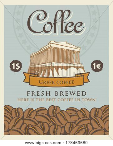 Vector banner with coffee beans and a view Acropolis Parthenon in Athens with the inscription Greek coffee in retro style