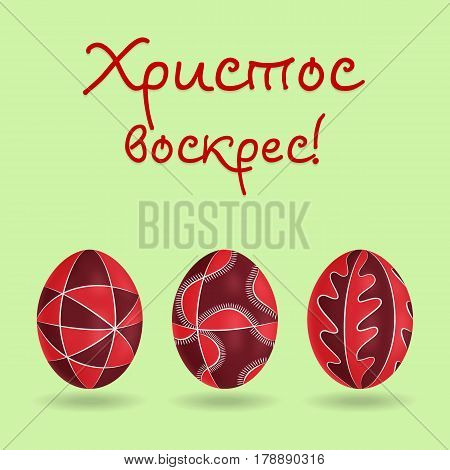 Happy Easter greeting card. Set of colored eggs with Ukrainian folk ornament. Different patterns on each. Vector 3d icons. Text Translation: Christ is risen. Festive illustration for your design.