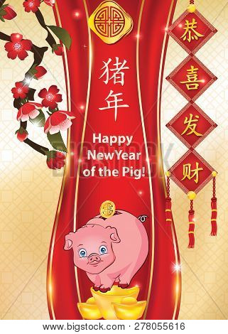 Chinese New Year Of The Earth Pig 2019  - Greeting Card. Text Translation: Gong Xi Fa Cai (congratul