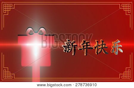Gift In Chinese New Year, Red Background. Merry Flicker Happy New Year 2019. Vector Beautiful Greeti
