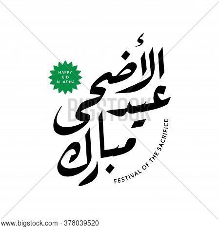 Eid Al Adha Typography Design With Arabic Calligraphy Vintage Elegant Design.