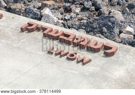 Belzec, Poland - June 12, 2020: Lviv City Name At Belzec Extermination Camp. Lviv Was Polish City Be