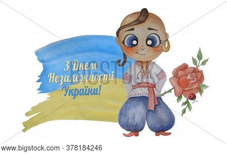 Watercolor Cute Illustration. Boy - Ukrainian Cossack With A Rose Against The Background Of The Yell