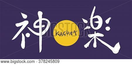 The Character Kagura And Moon.the Japanese Character Written On The Picture Means Kagura. Kagura Is