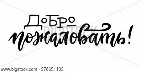 Welcome Greetings Russian Lettering. Vectorhand Drawn Illustration. Translation: Welcome . Cyrillic