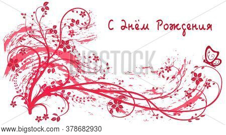 Birthday Card. Greeting Card In Vintage Style On A White Background. The Inscription In Russian - Ha
