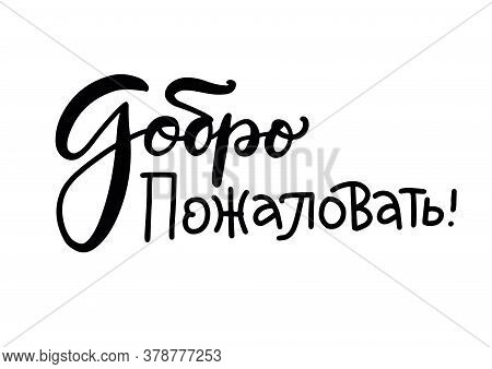 Welcome Greetings Russian Vector Handwritten Writing Lettering. Translation: Welcome. Cyrillic Inscr