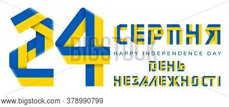 August 24, Independence Day Of Ukraine Congratulatory Design. Text Made Of Bended Ribbons With Ukrai