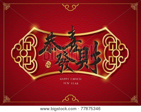 Wishing You Prosperity In Traditional Chinese Word