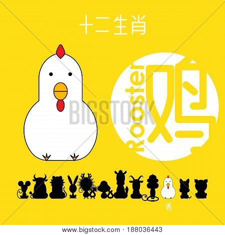 Chinese zodiac sign rooster with Chinese character